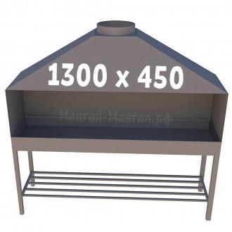 Профессиональный мангал 130х45