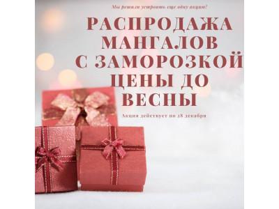 Новогодняя распродажа мангалов с заморозкой цены